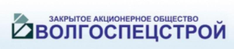 Волгоспецстрой ЗАО