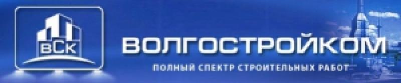 Волгостройком ООО