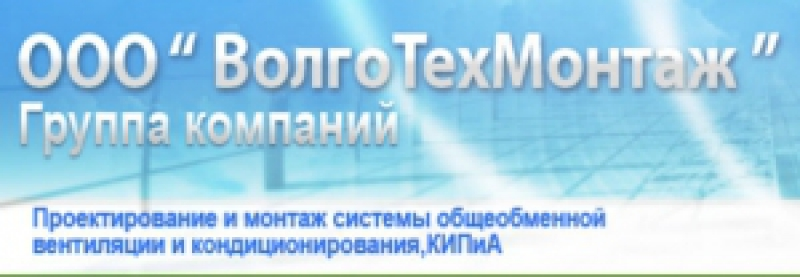 ВолгоТехМонтаж ООО