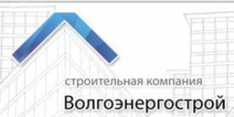 Волгоэнергострой ООО