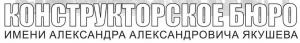 КБ им. Якушева ОАО