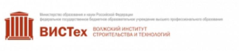 Волжский Институт Строительства и Технологий ФГБОУ ВПО ВИСТех