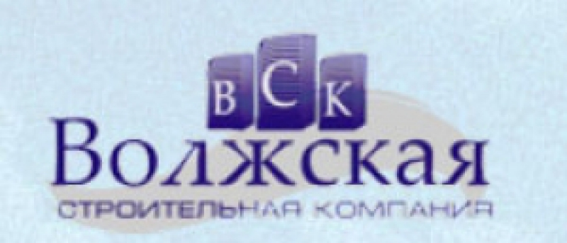 Волжская Строительная Компания ООО