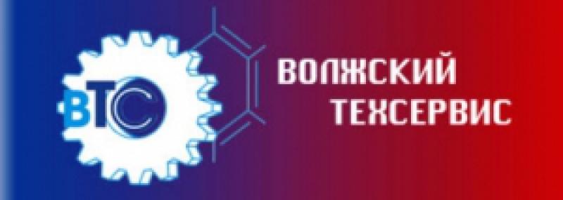 Волжский ТехСервис ООО