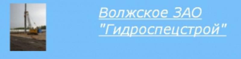 Волжское ЗАО Гидроспецстрой