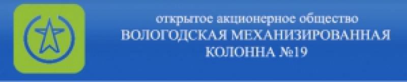 Вологодская Мехколонна №19 ОАО