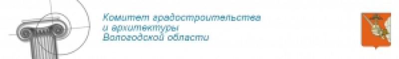Комитет Градостроительства и Архитектуры Вологодской Области