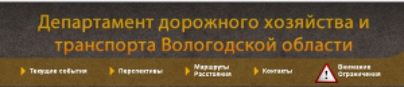 Департамент Дорожного Хозяйства и Транспорта Вологодской Области