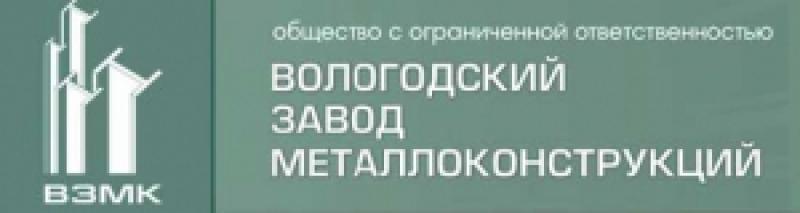 Вологодский Завод Металлоконструкций ООО