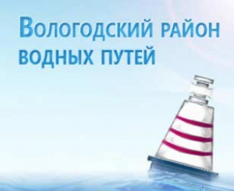 Вологодский Район Водных Путей - Филиал Северо-Двинского ФБУ Водных Путей и Судоходства