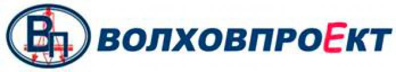 Волховпроект ООО Проектно-Строительная Компания