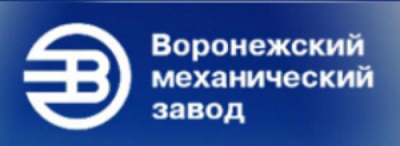 Воронежский Механический Завод ФГУП