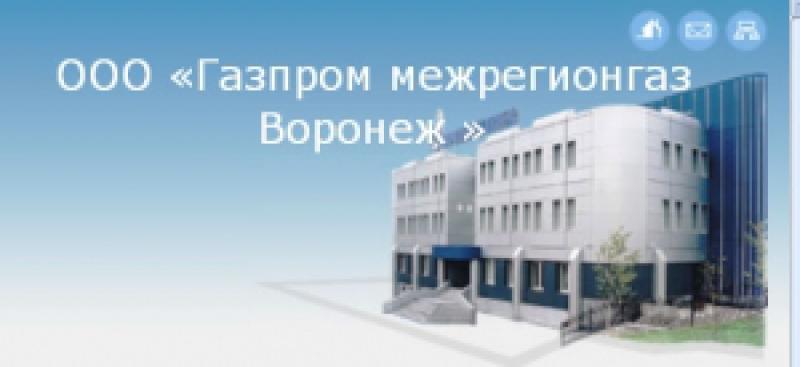 Газпром Межрегионгаз Воронеж ООО