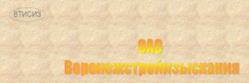 Воронежстройизыскания ОАО