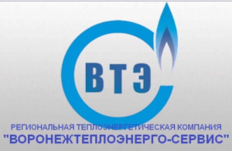 Воронежтеплоэнерго-Сервис ООО