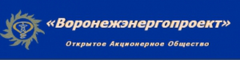 Воронежэнергопроект ОАО