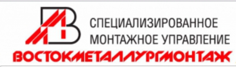 СМУ Востокметаллургмонтаж ООО