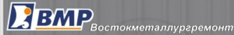 Востокметаллургремонт ЗАО