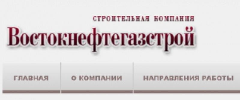 Востокнефтегазстрой ООО