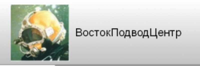ВостокПодводЦентр ТОО
