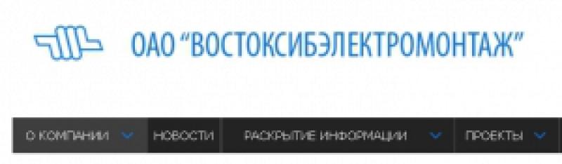 Востоксибэлектромонтаж ОАО