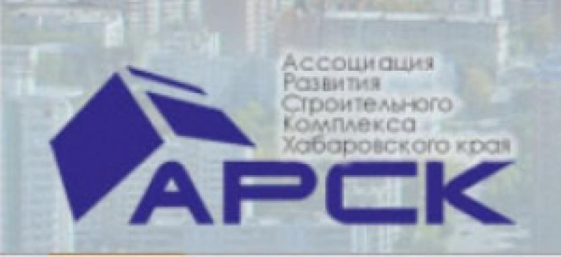 Ассоциация Развития Строительного Комплекса Хабаровского Края НП