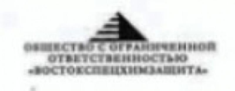 Востокспецхимзащита ООО