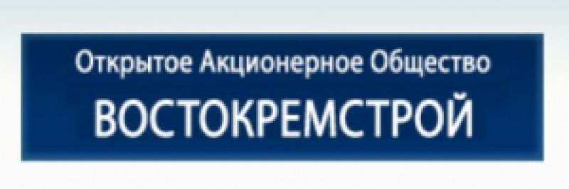 Востокремстрой ОАО