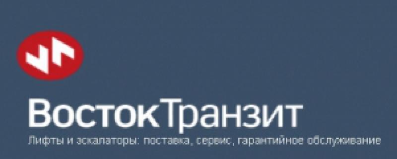 Восток Транзит ООО