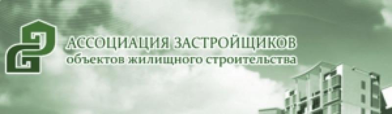 Ассоциация Застройщиков Объектов Жилищного Строительства НО