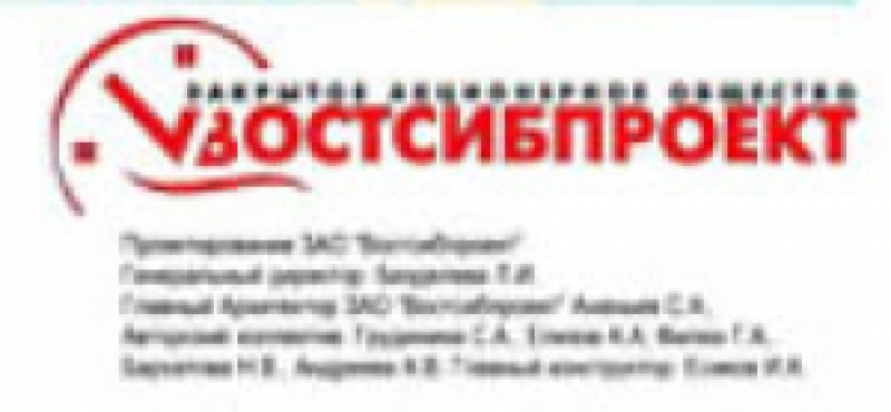 Востсибпроект ЗАО