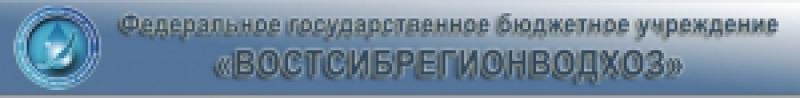 Востсибрегионводхоз ФГБУ