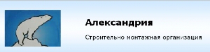 Александрия ООО