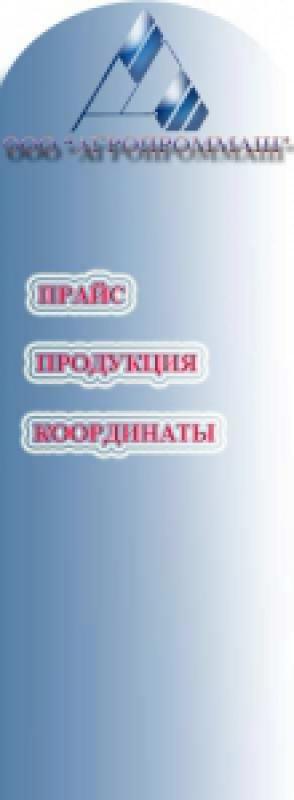 Агропроммаш ООО