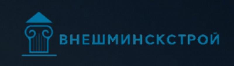 Внешминскстрой ООО