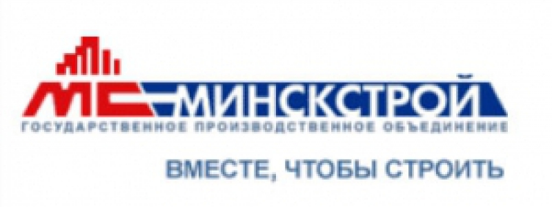 Минскстрой ГПО