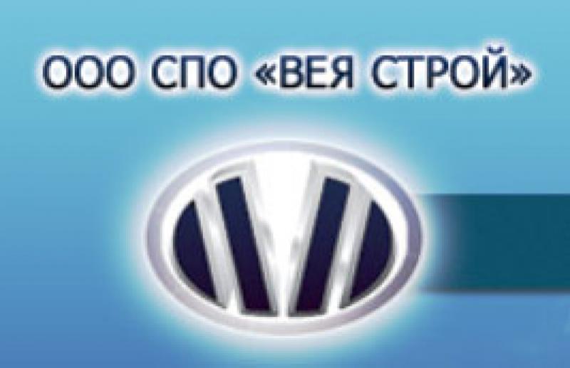 ВЕЯ Строй ООО Строительно-Проектная Организация