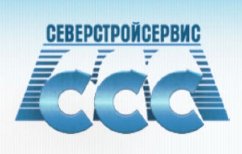 Северстройсервис ООО ССС