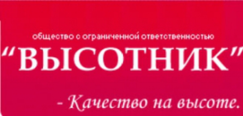 Высотник ООО
