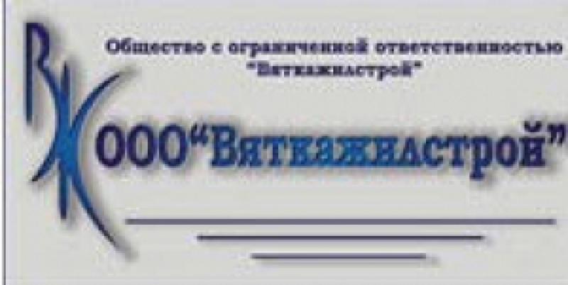 Вяткажилстрой ООО