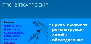 Вяткапроект ООО Проектно-Реставрационная Компания