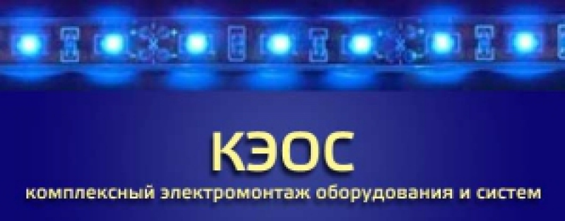 Комплексный Электромонтаж Оборудования и Систем ООО КЭОС