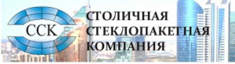 Столичная Стеклопакетная Компания ООО
