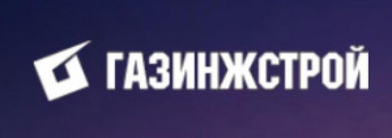 Газинжстрой ООО