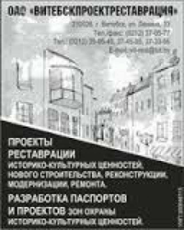 Витебскпроектреставрация ОАО