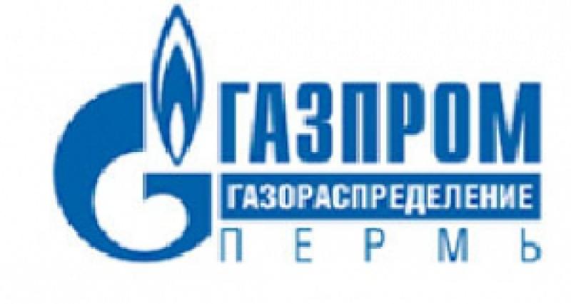 Газпром Газораспределение Пермь ЗАО