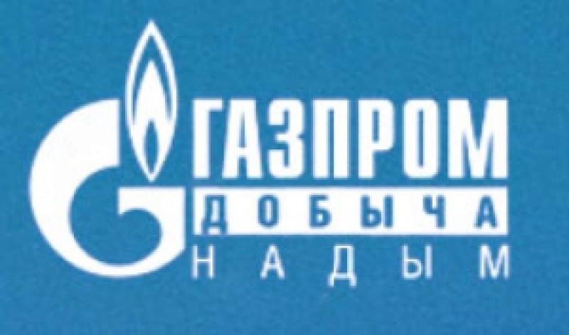 Газпром Добыча Надым ООО