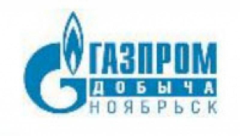 Газпром Добыча Ноябрьск ООО