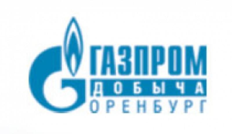 Газпром Добыча Оренбург ООО