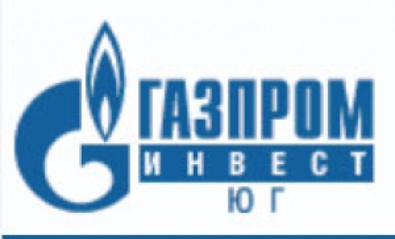 Газпром Инвест Юг ООО